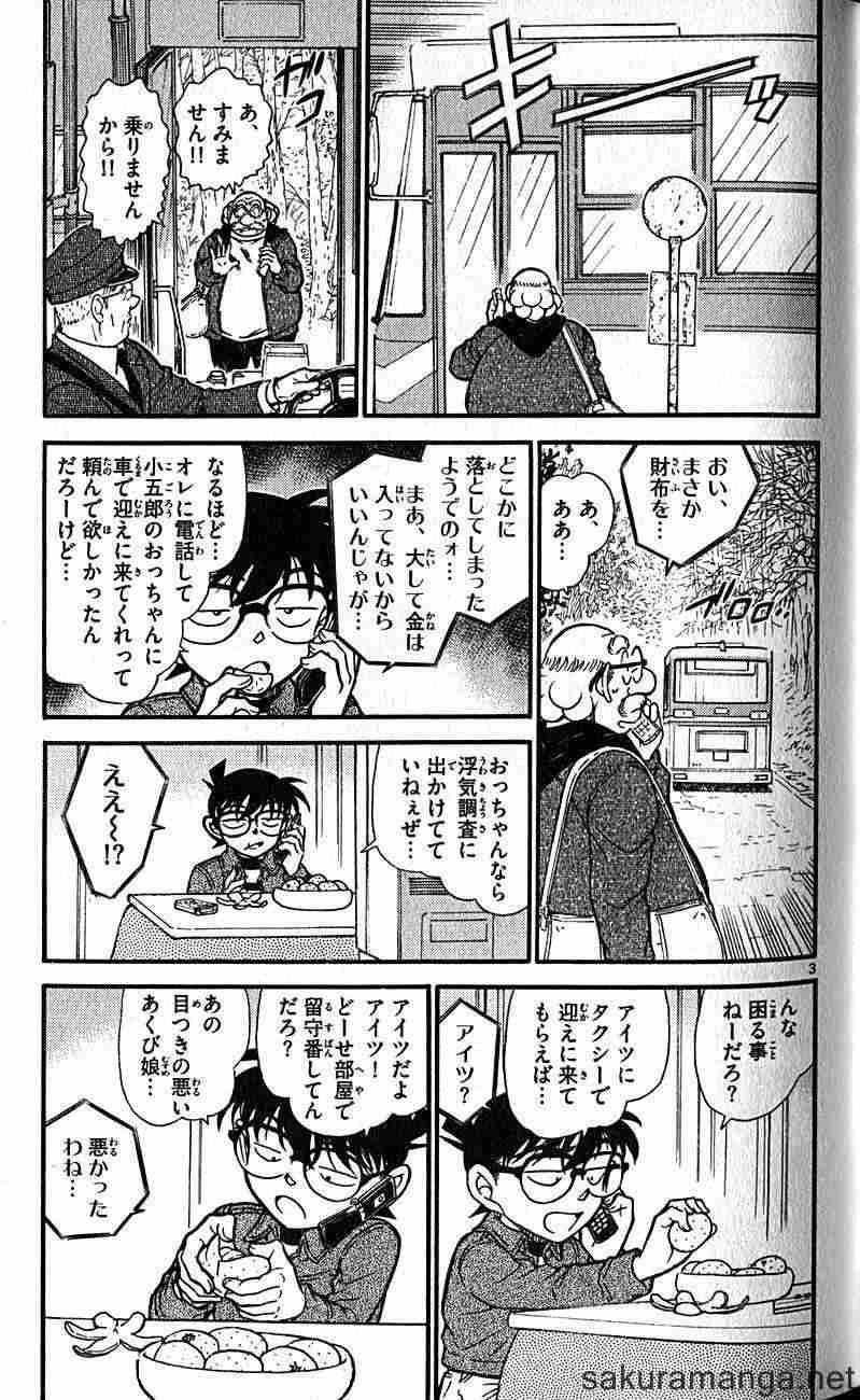 Detective Conan 名探偵 コナン